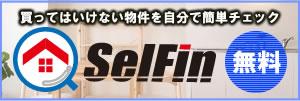 買ってはいけない物件を自分で簡単チェック SelFin 無料アプリ