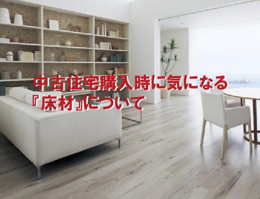 中古住宅購入時に気になる床材について