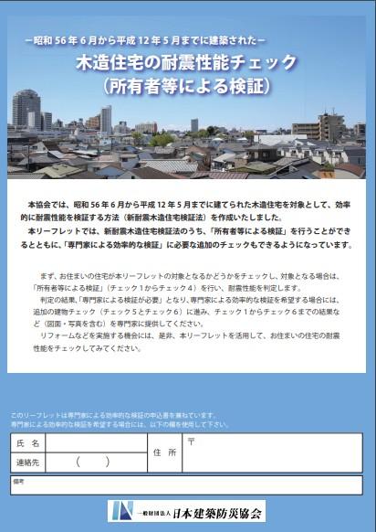 木造住宅の耐震性能チェック