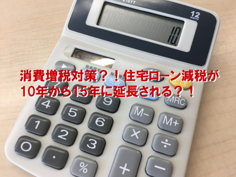 消費増税対策