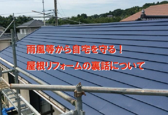 雨風等から自宅を守る!屋根リフォームの裏話について