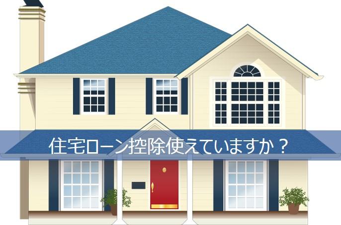 住宅ローン控除を使えていますか?