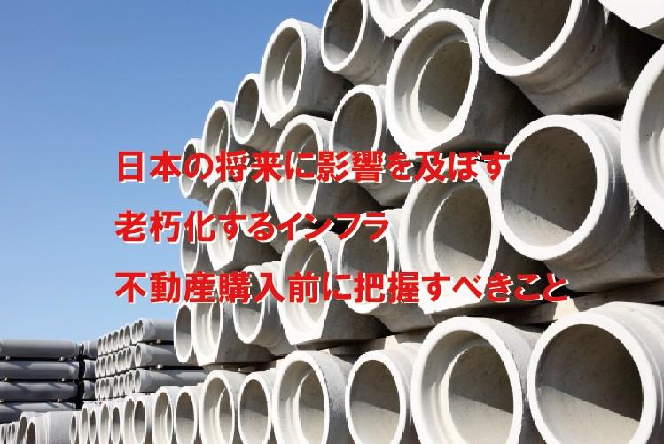 老朽化する日本のインフラ