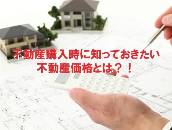 不動産購入時に知っておきたい不動産価格とは?!