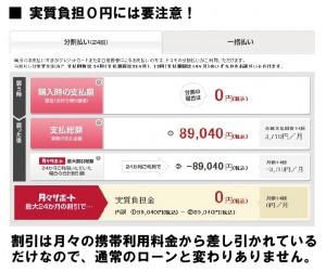 携帯代金 実質負担0円には要注意!