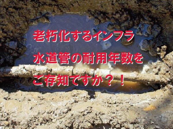 老朽化するインフラ・水道管の耐用年数をご存知ですか?!