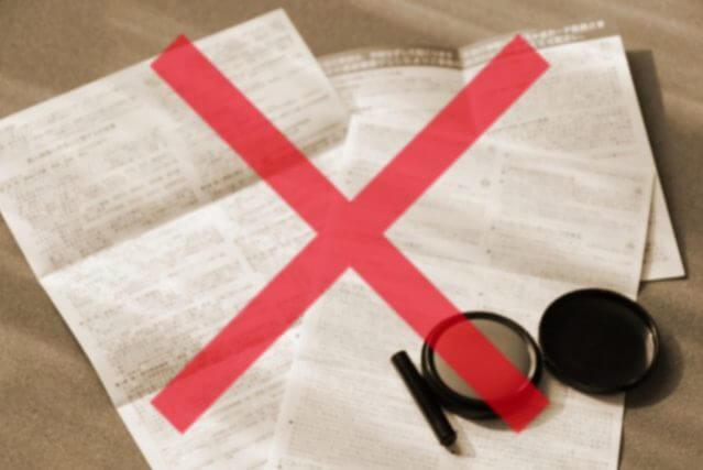 不動産の売買契約の解除