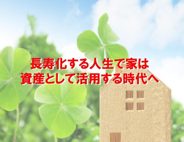 長寿化する人生では家は資産として活用