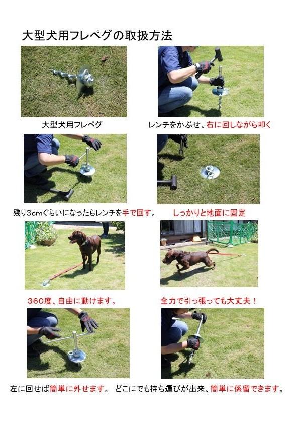 強力ペグ=フレペグ。大型犬の係留に使用できる。使用方法はフレペグに専用レンチを被せ、右に回しながら叩く。残り約3Cmになったらレンチを手で回し、しっかりと地面に固定。