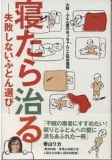 寝たら治る 布団と寝具