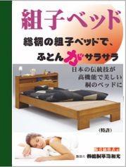 組子ベッド小冊子 布団と寝具