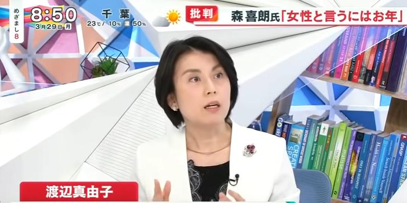 渡辺真由子 メディア出演