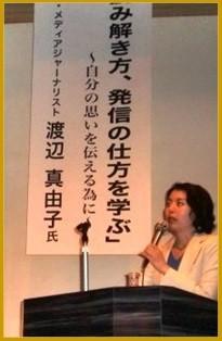 渡辺真由子 講演