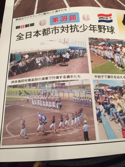 朝日新聞の号外に滑川東部の行進姿が載っていました!