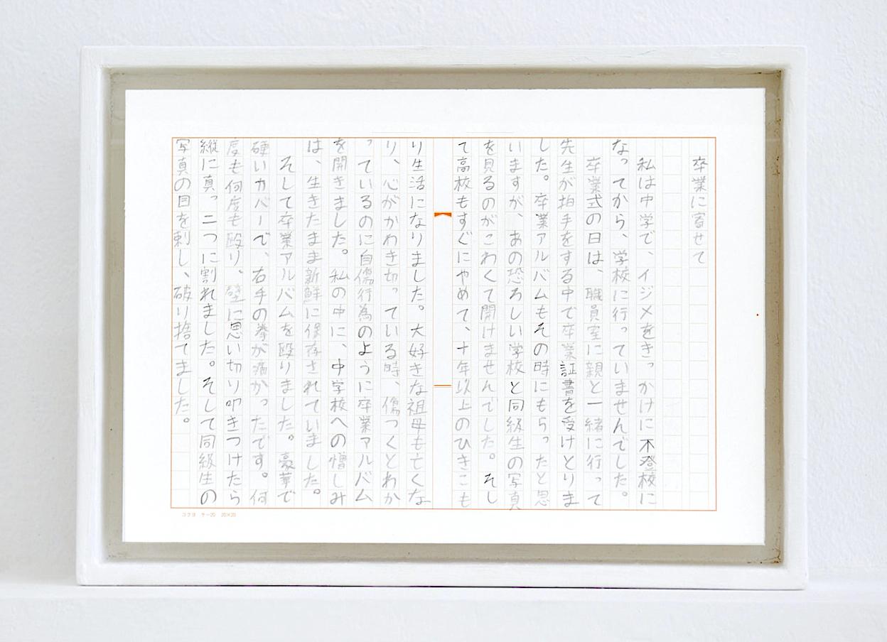 《修復のモニュメント「卒業アルバム」》  2019年 ©Atsushi Watanabe 2019 ©I'm here project2019/共同制作: T氏 撮影: Keisuke Inoue