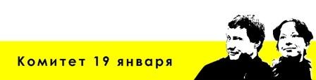 De to myrdede aktivister: advokaten Stanislav Markelov og journalisten Nastja Baburova