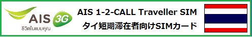 タイAIS 1-2-CALLプリペイドSIMカード 販売