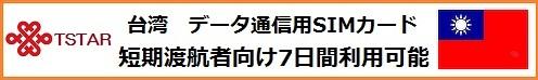 台湾 China Unicom データ通信SIMカード販売