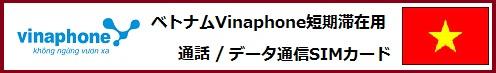 Vinaphone データ通信プリペイドSIMカードの販売