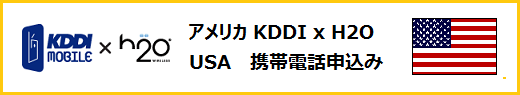 KDDI x H2O USA携帯申込み