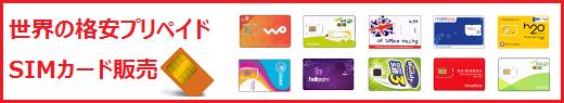 海外プリペイドSIMカード 世界プリペイドSIMカード