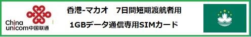 中国・香港 データ通信プリペイドSIMカードの販売