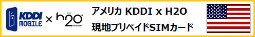 H2O x KDDI アメリカ/USA プリペイドSIMカード 販売