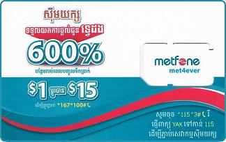 カンボジアmetfoneプリペイドSIMカード 日本で購入