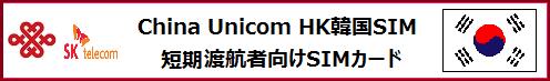 China Unicom 韓国 データ通信プリペイドSIMカードの販売