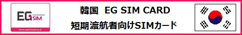 韓国 EG SIM プリペイドSIMカード販売