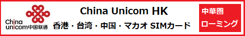 China Unicom 香港・中国・台湾・マカオ ローミングプリペイドSIMカード販売