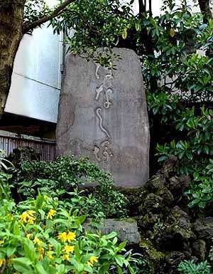 本法寺のはなし塚写真(本法寺境内内)