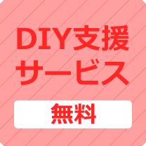 ヒサモリのDIY支援サービス(無料)