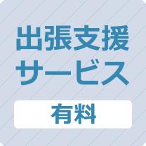 ヒサモリの出張支援サービス(有料)