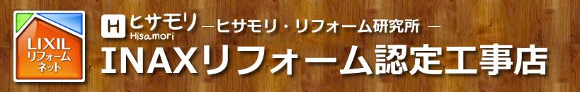 ヒサモリはINAXリフォーム認定工事店です