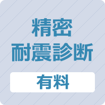 ヒサモリの精密耐震診断(有料)