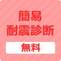 ヒサモリの簡易耐震診断(無料)