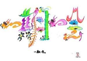 じゅんこ。の花文字画