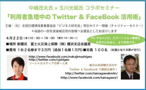 利用者急増中のTwitter & FaceBook活用術