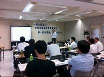 第4回ビジネス研究会