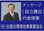 岩倉春長代表理事メッセージ/全国住環境改善事業協会 趣旨