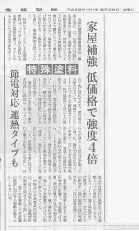 産經新聞に掲載されました。