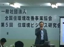 住環境ビジネス研究会 岩倉春長代表理事