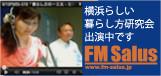 FMサルース出演 7-8月(横浜らしい暮らし方研究会)