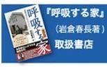 『呼吸する家』 結露もカビもさようなら 改訂版 取扱い書店  (岩倉春長著 エル書房 発行 1300円/税別)