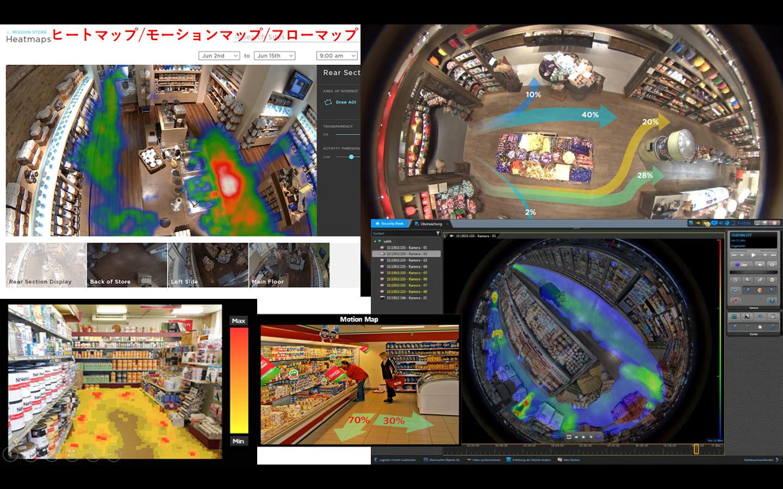 ヒートマップ/モーションマップ/フローマップ