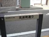 元浜町通り