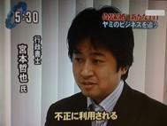 日本テレビ 2008年10月21日