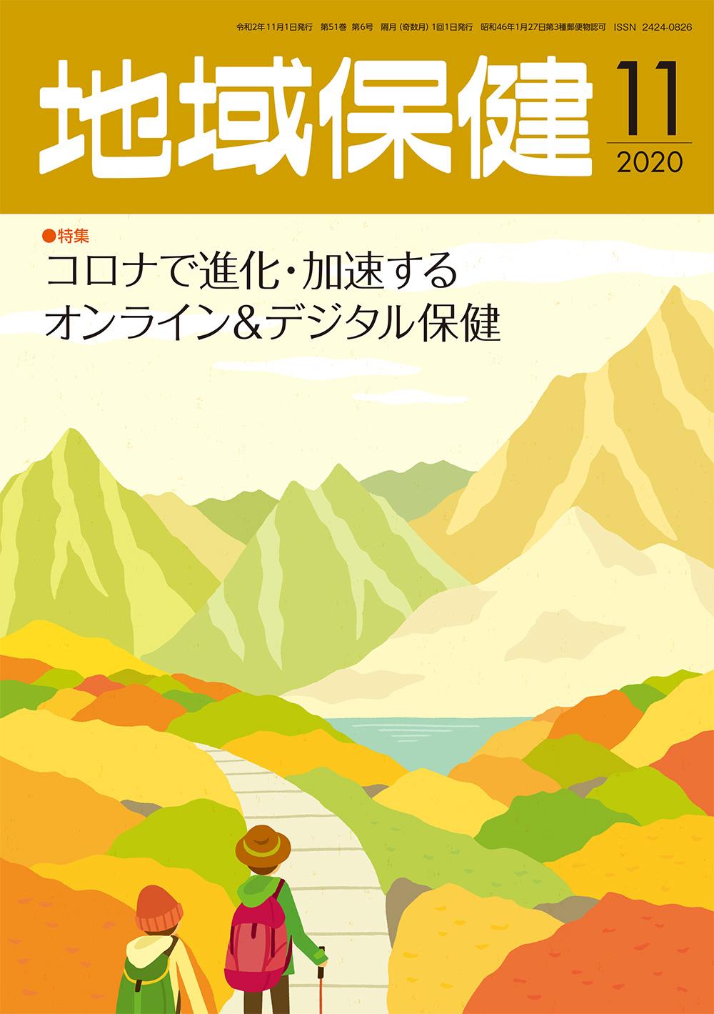 東京法規出版「地域保健」表紙