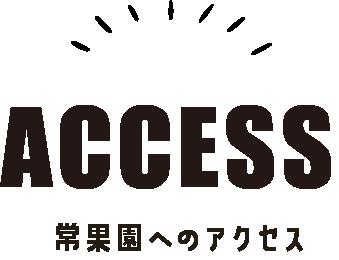 常果園へのアクセス